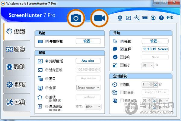 ScreenHunter Pro中文破解版