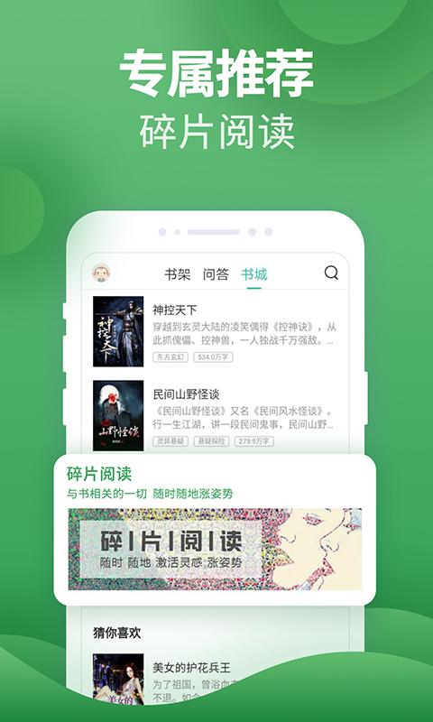 塔读小说无广告版 V7.82 安卓版截图1