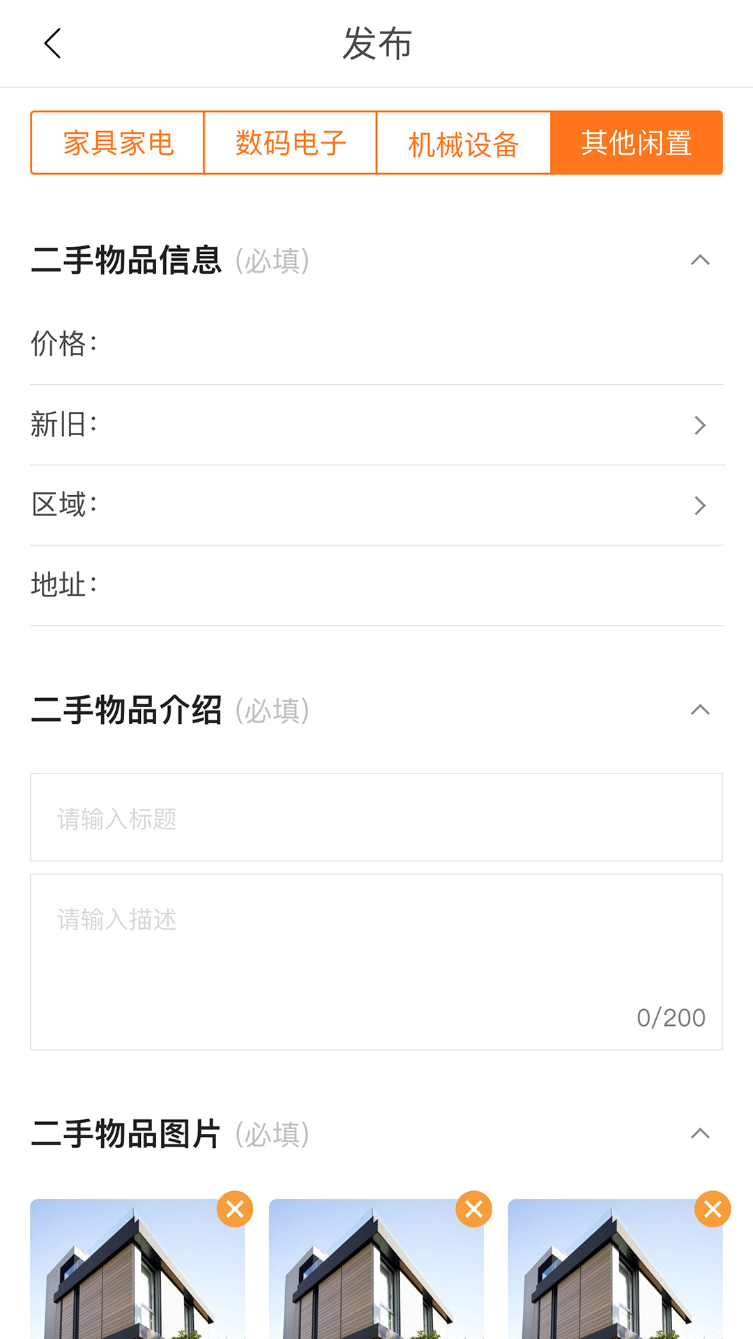 柬便宜 V1.0.1 安卓版截图2
