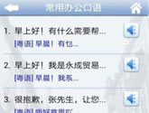 学粤语的APP哪个好 几款精品教你快速掌握广东话
