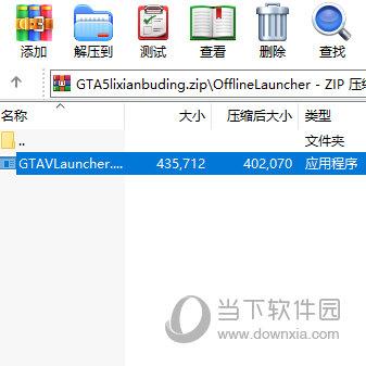 gta5steam离线补丁