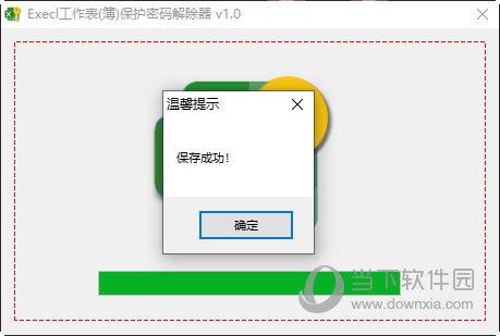 Excel工作表保护密码破解工具