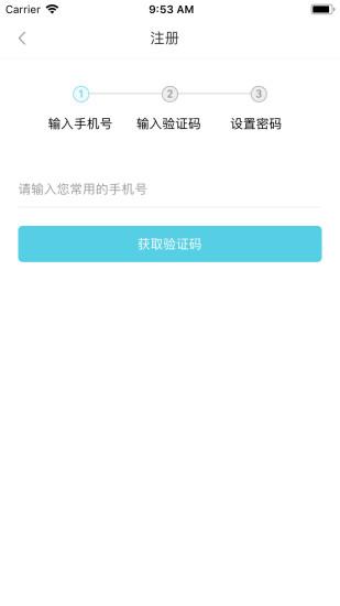 冻品在线 V5.6.2 安卓版截图5