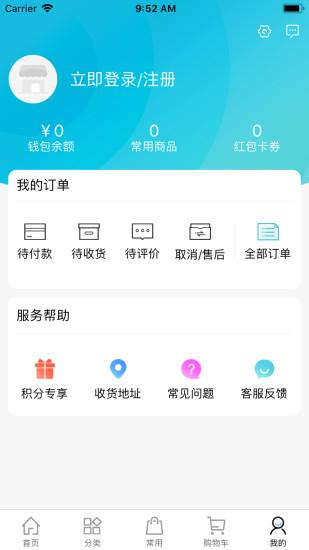冻品在线 V5.6.2 安卓版截图3