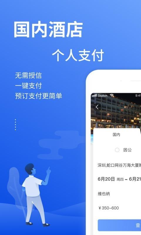 特航商旅 V5.2.9 安卓版截图2