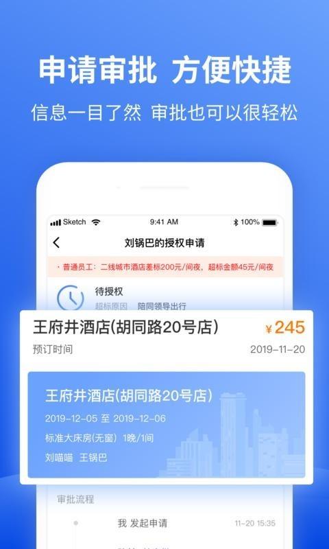 特航商旅 V5.2.9 安卓版截图1