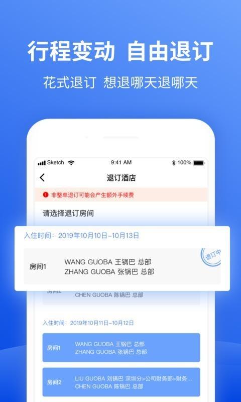 特航商旅 V5.2.9 安卓版截图4