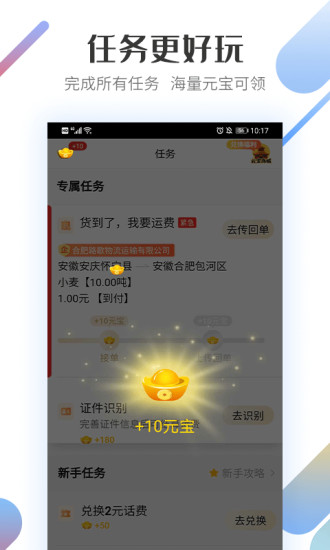 好运宝卡友 V2.8.27 安卓版截图2