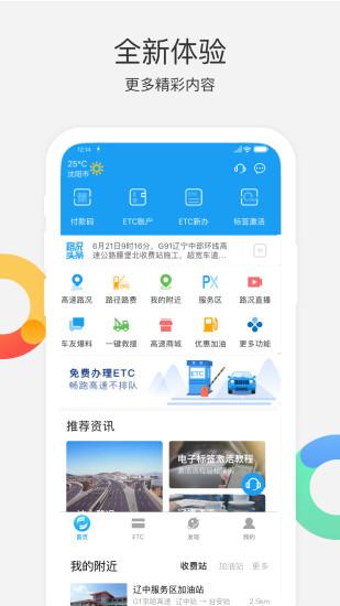 辽宁高速通 V4.6 安卓版截图1