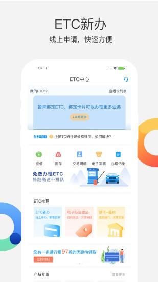 辽宁高速通 V4.6 安卓版截图2