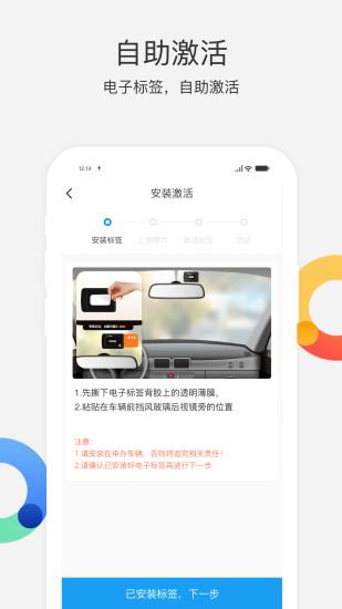 辽宁高速通 V4.6 安卓版截图4