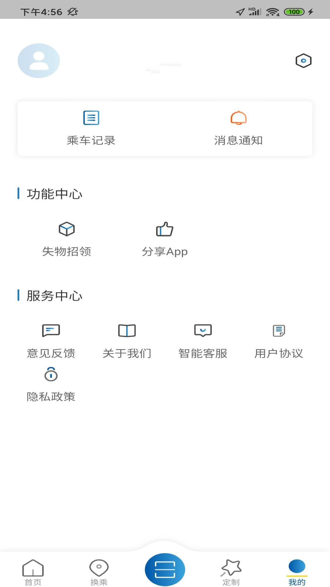 舟山公交 V1.0.3 安卓版截图2