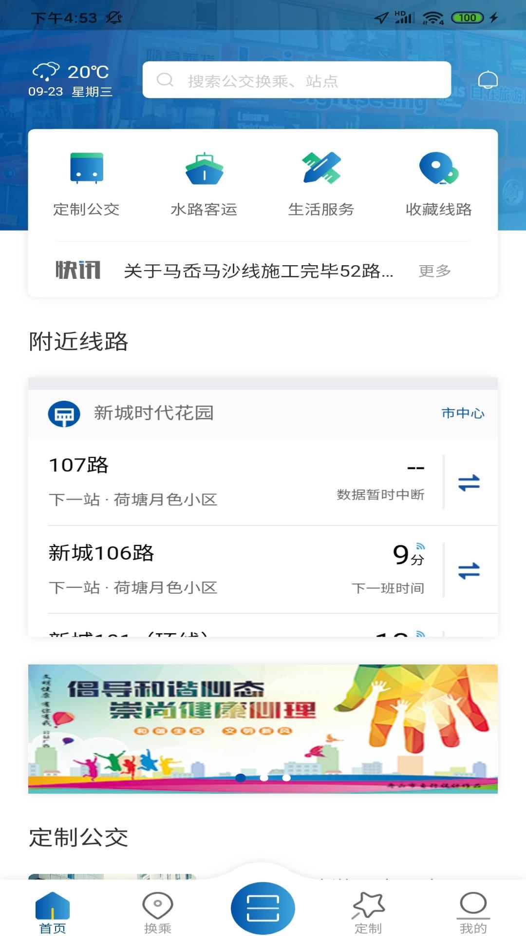 舟山公交 V1.0.3 安卓版截图1