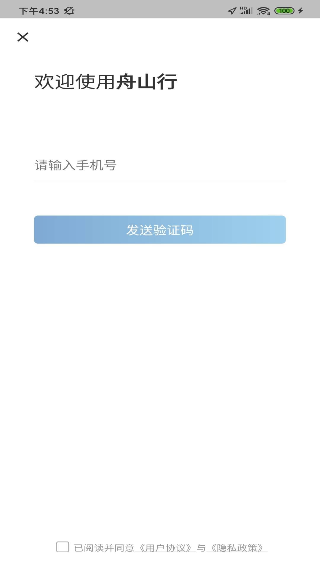 舟山公交 V1.0.3 安卓版截图3