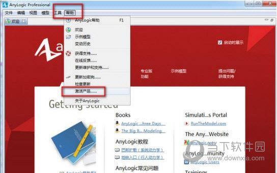 anylogic professional 8.5不限制用户数版