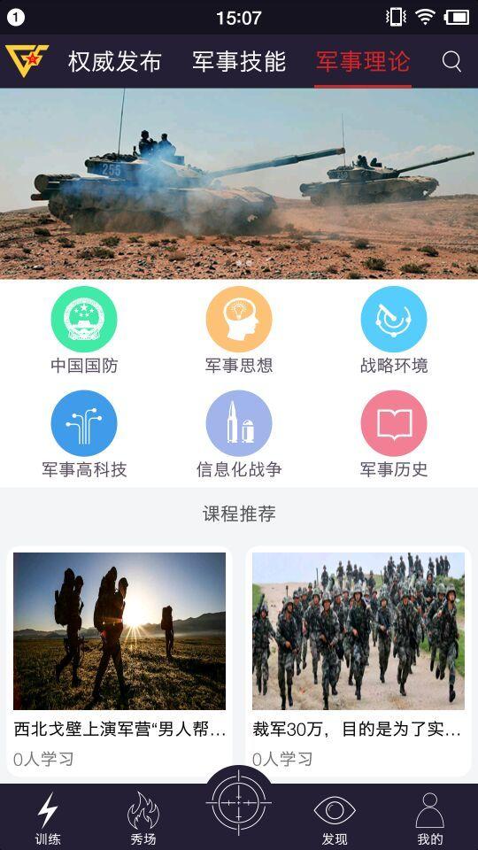 国防在线 V1.3.6 安卓版截图3
