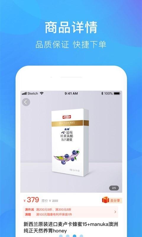 娃哈哈康有利 V1.4.1 安卓版截图3