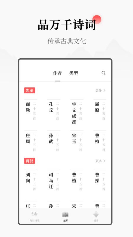 每日诗词 V1.0.1 安卓版截图1