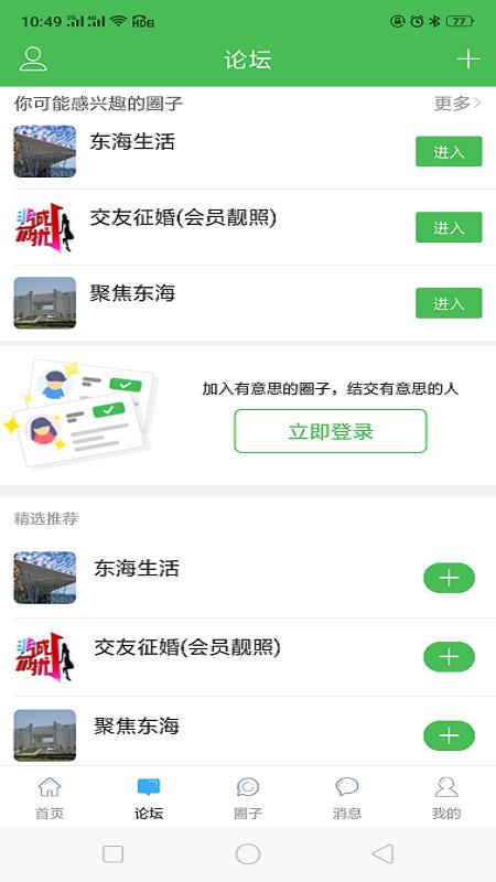 东海生活网 V2.0.0 安卓版截图2