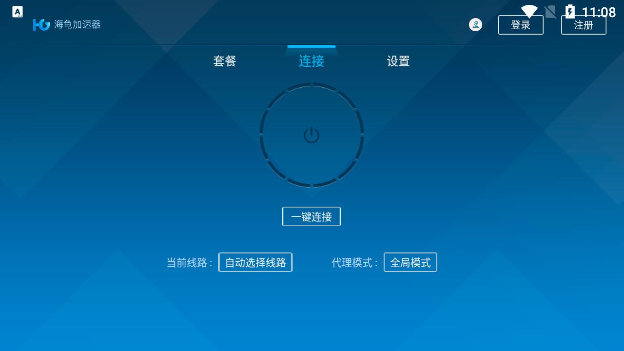 海龟加速器TV版 V2.0.8 安卓版截图3