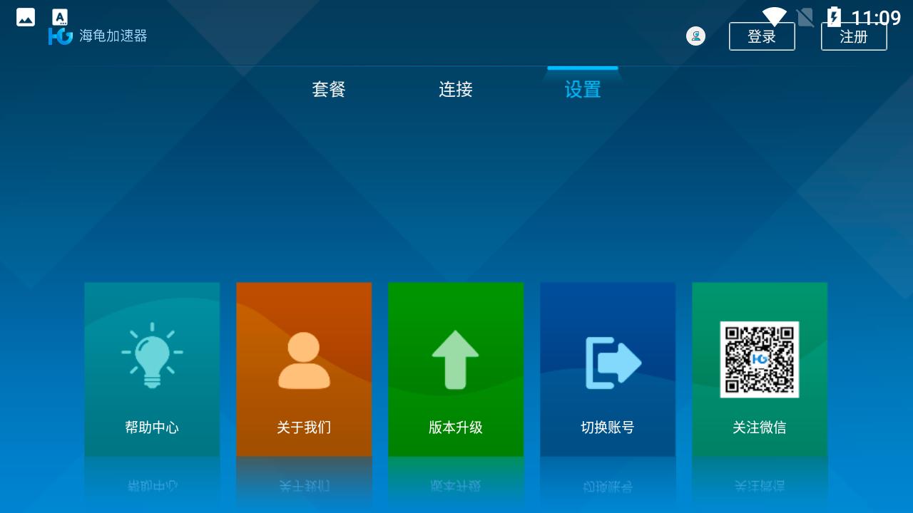 海龟加速器TV版 V2.0.8 安卓版截图2