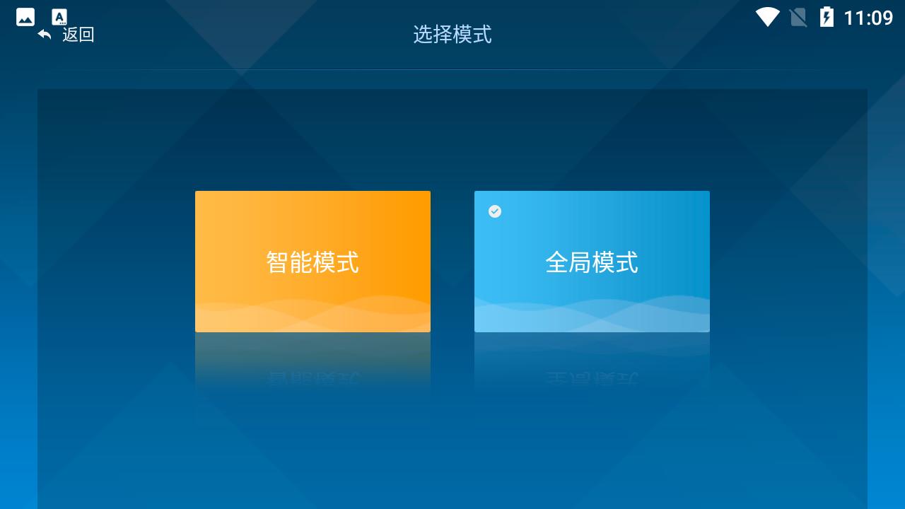 海龟加速器TV版 V2.0.8 安卓版截图1
