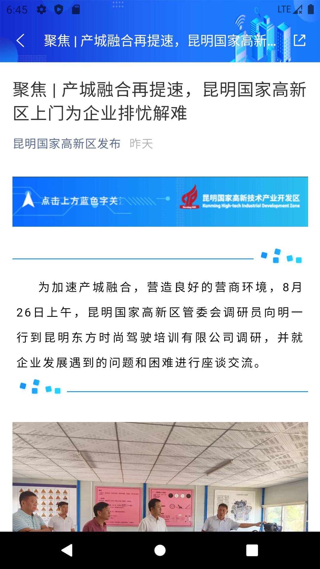 昆明高新 V1.1.6 安卓版截图2