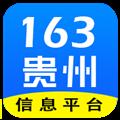 163贵州信息 V1.1.2 安卓版
