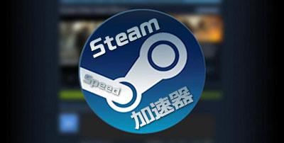 Steam平台加速器