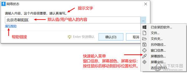 用户输入信息