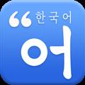 哆啦韩语 V1.0.0 安卓版