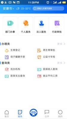 i安康 V1.1.4 安卓版截图3
