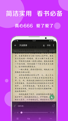 搜书大师 V22.2 安卓最新版截图1