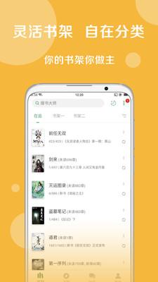 搜书大师 V22.2 安卓最新版截图3