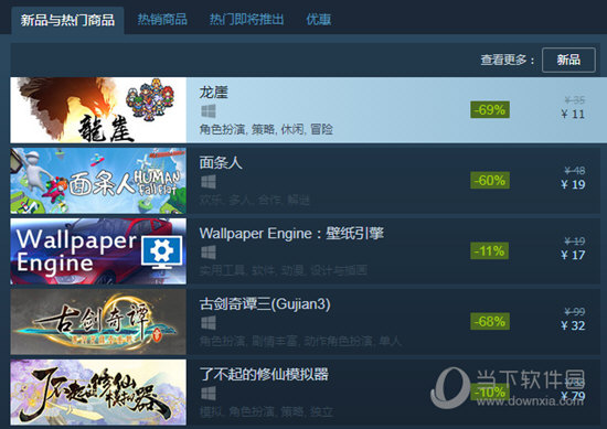 Steam挑选游戏