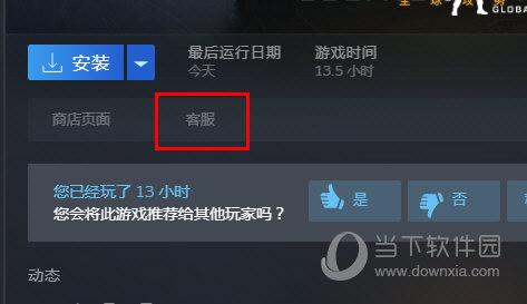 Steam游戏详情客服页面