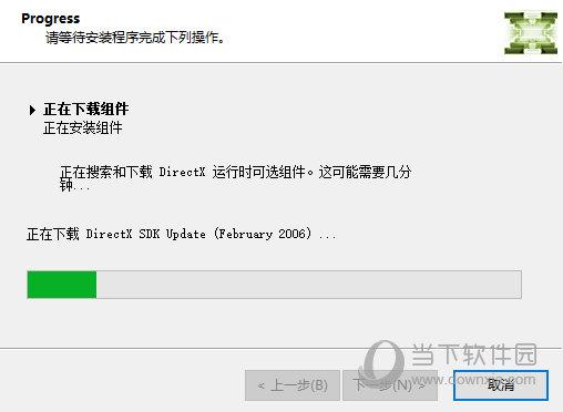 DirectX组件下载