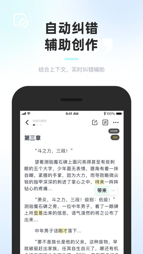 墨咕 V0.0.2 安卓版截图2