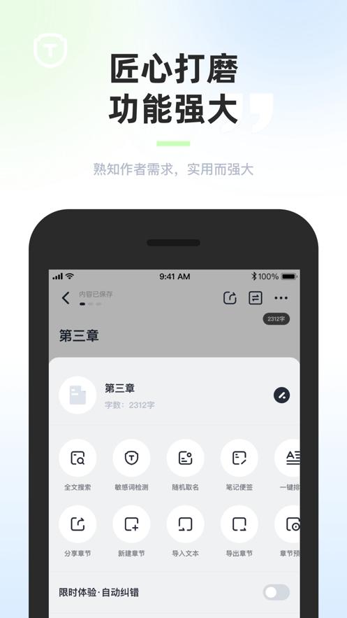墨咕 V0.0.2 安卓版截图4