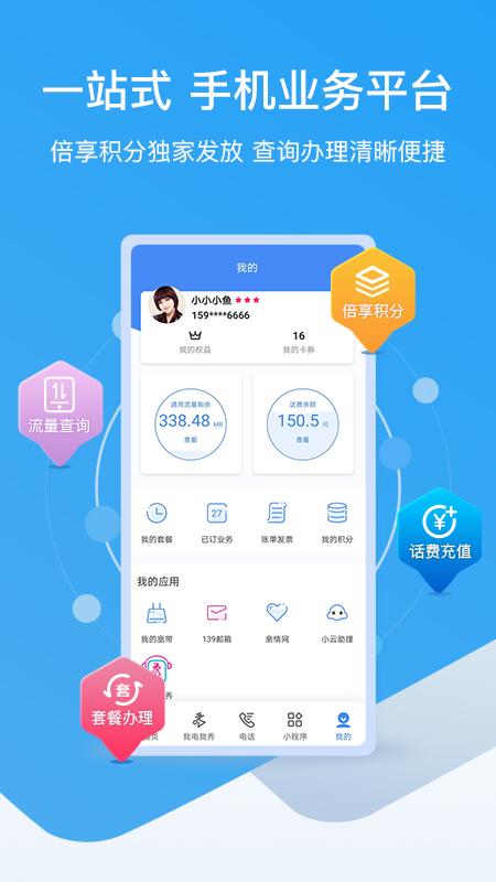 和生活爱辽宁客户端 V3.7.3 安卓官方版截图4