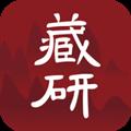 藏研艺术与收藏平台 V1.28.1 安卓版