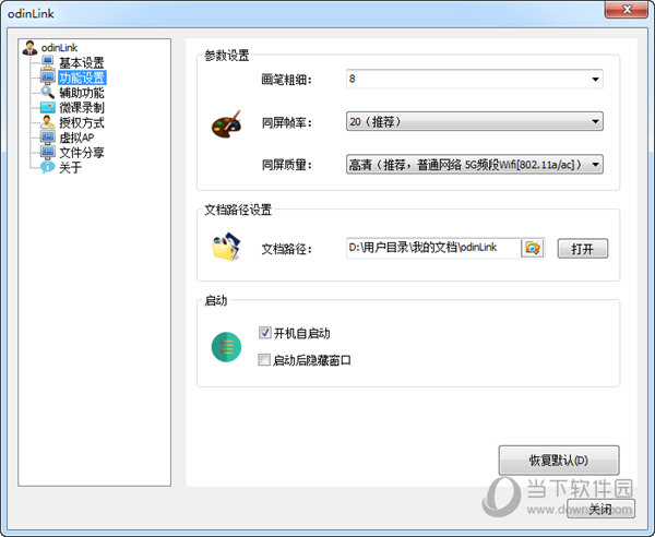 odinLink客户端下载