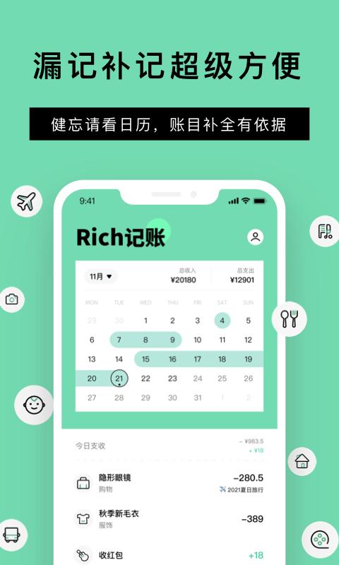 Rich记账 V0.1.2 安卓版截图2