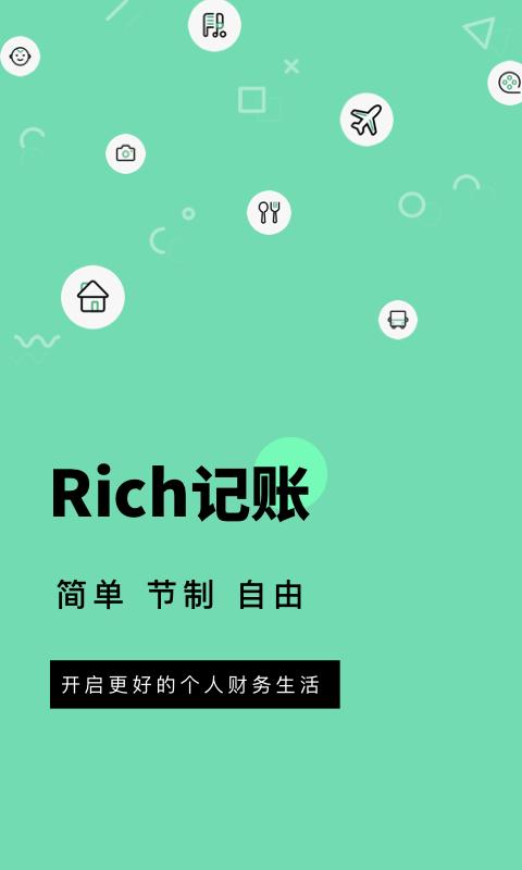 Rich记账 V0.1.2 安卓版截图1