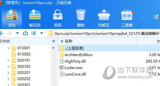 Lumion 10 Pro破解补丁