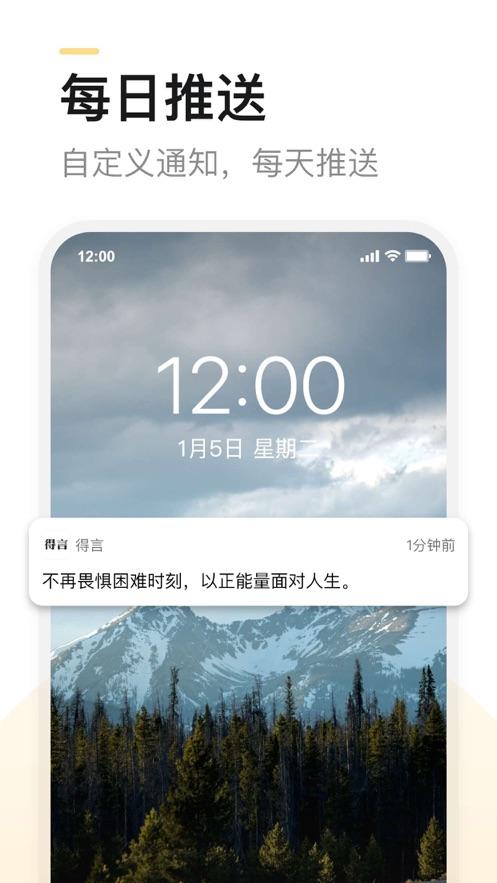 得言 V1.0.0 安卓版截图2