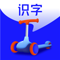 滑板车识字 V1.3.4 安卓版