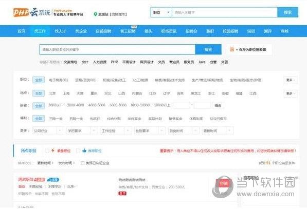 php云人才系统破解版