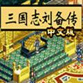三国志刘备传修改器