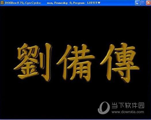 三国志刘备传万能修改器